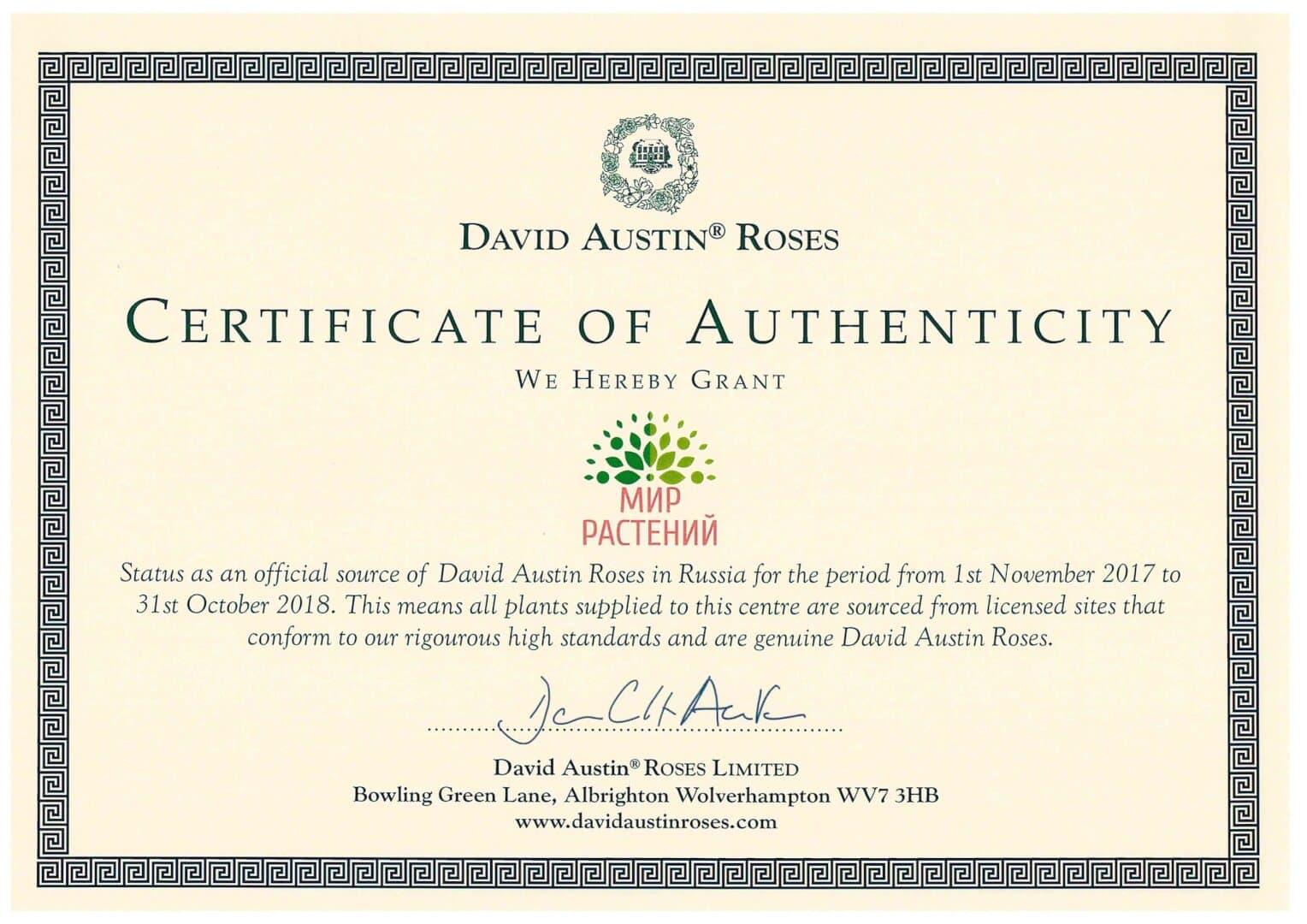 Сертификат Мир Растений
