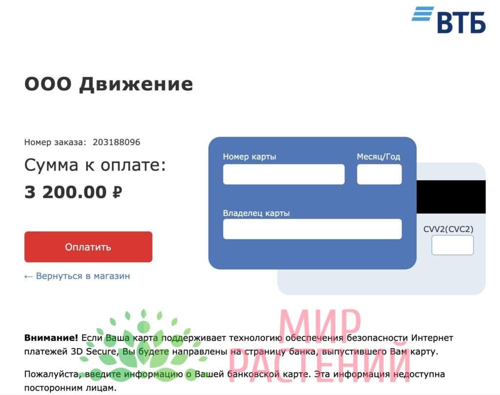 Оплата картой в ВТБ