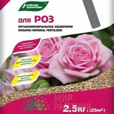 Удобрение ОМУ для роз 2,5 кг