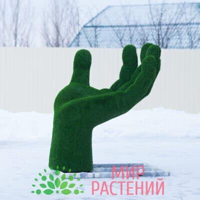 Топиарная фигура Рука