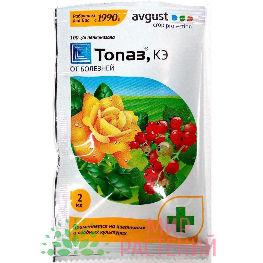 препарат топаз для растений